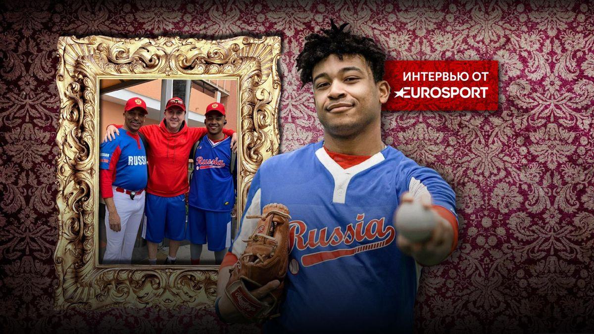 Как афроамериканцы с корнями из СССР поднимают русский бейсбол
