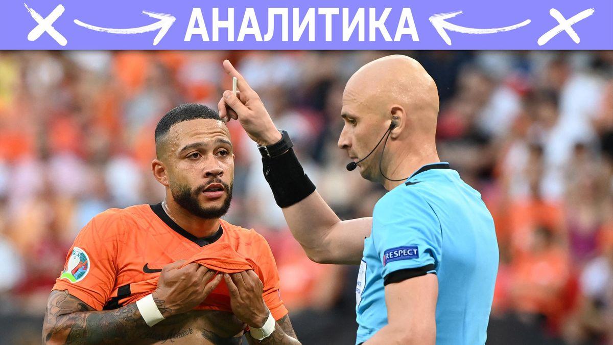 Сергей Карасев и Мемфис Депай