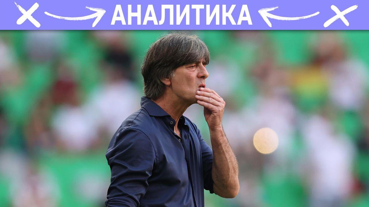 Йоахим Лёв, сборная Германии.