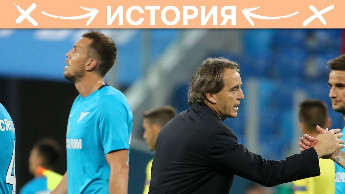 Артем Дзюба и Роберто Манчини