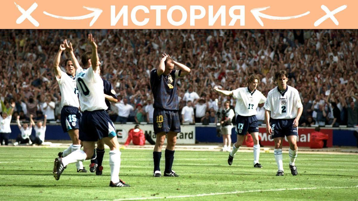 Англия – Шотландия, Евро-1996