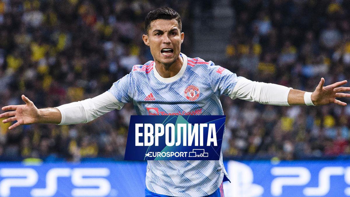 Лига чемпионов 14 сентября