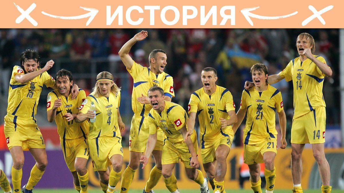 Сборная Украины на ЧМ-2006