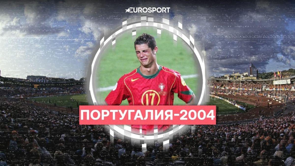 Неудачники финалов Евро. Португалия-2004