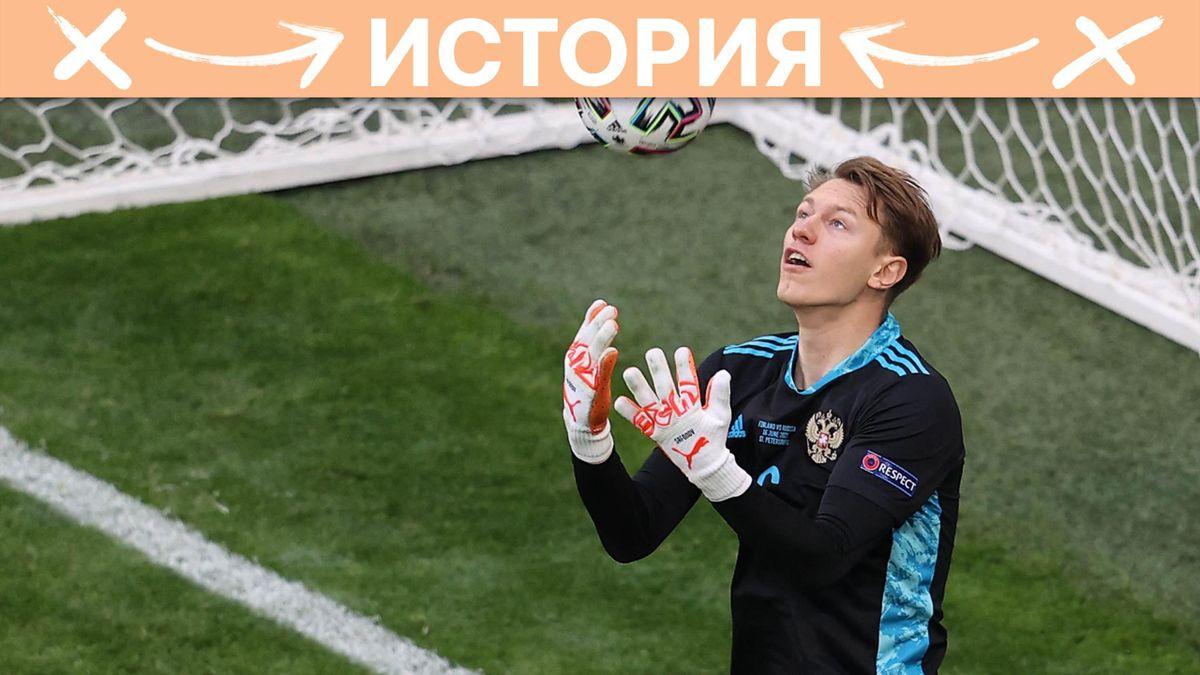Матвей Сафонов, Россия, Евро-2020