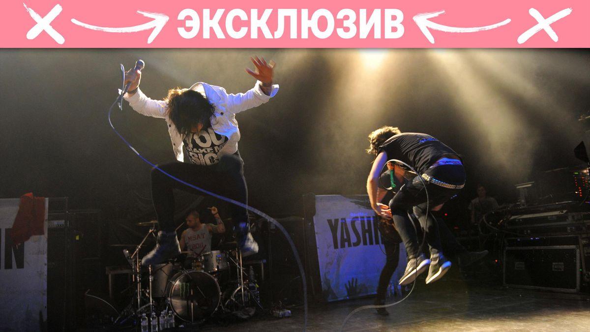 Группа «Яшин» (Yashin)