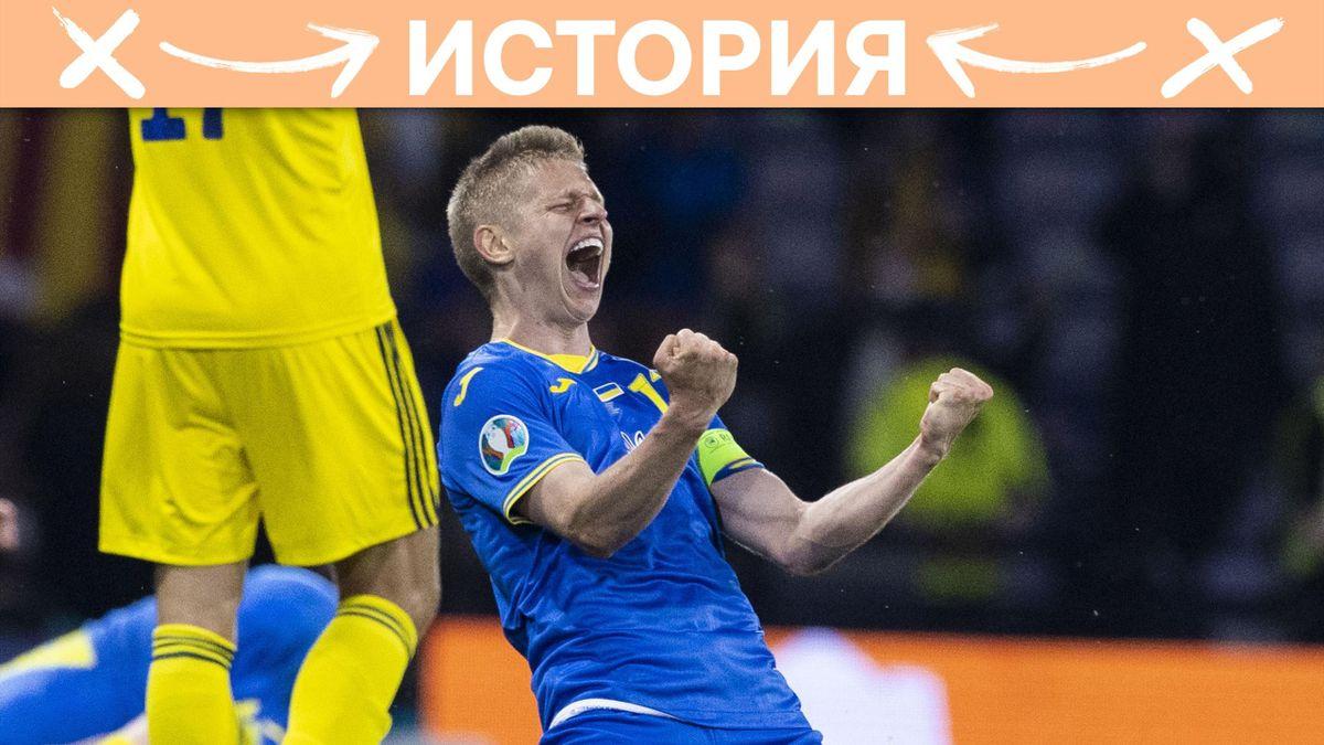 Александр Зинченко, сборная Украины.