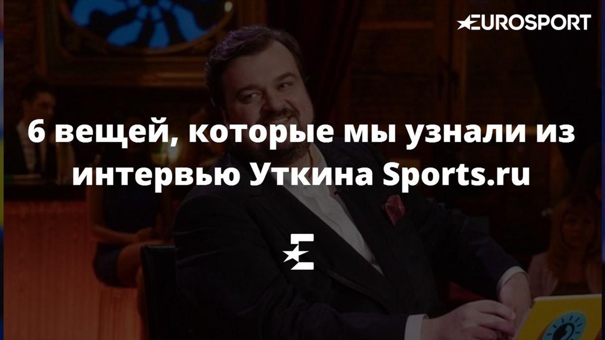Интервью Уткина