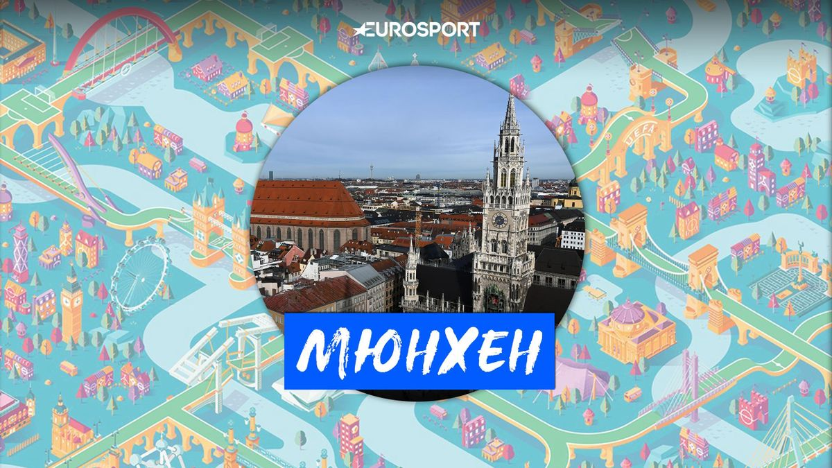Профайл Мюнхена на Евро-2020