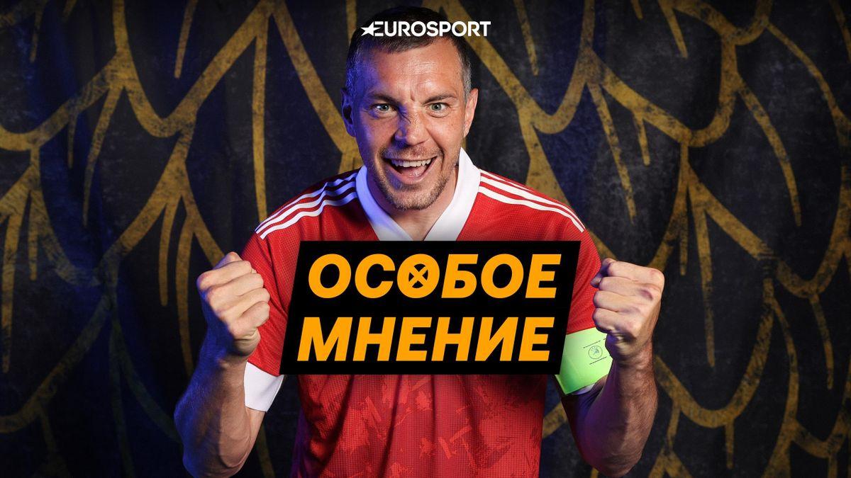 Как выступит сборная России на Евро?