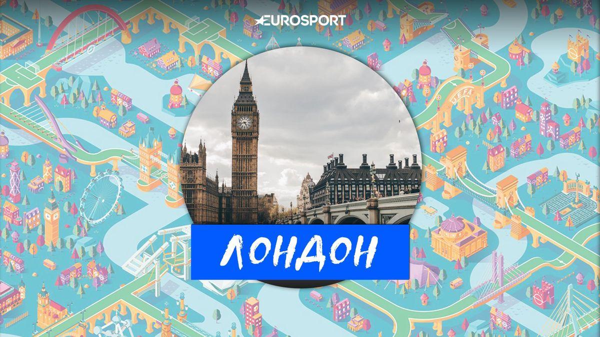 Города Евро-2020. Лондон