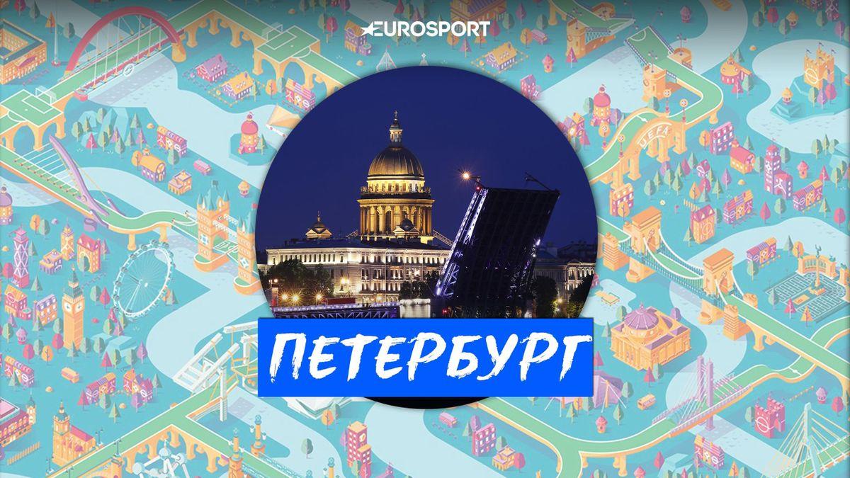 Санкт-Петербург – город Евро