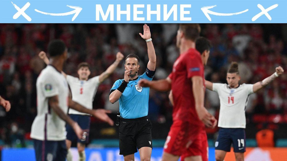 Дэнни Маккели дает финальный свисток в полуфинале Англия – Дания