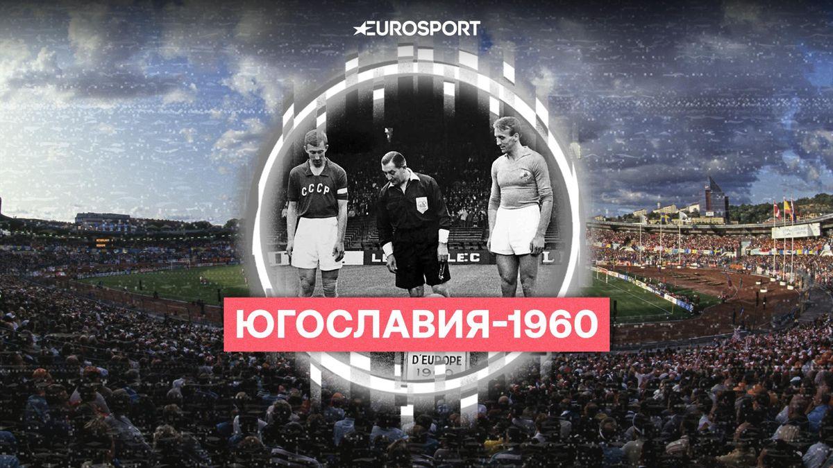 Вице-чемпионы Европы: Югославия-1960