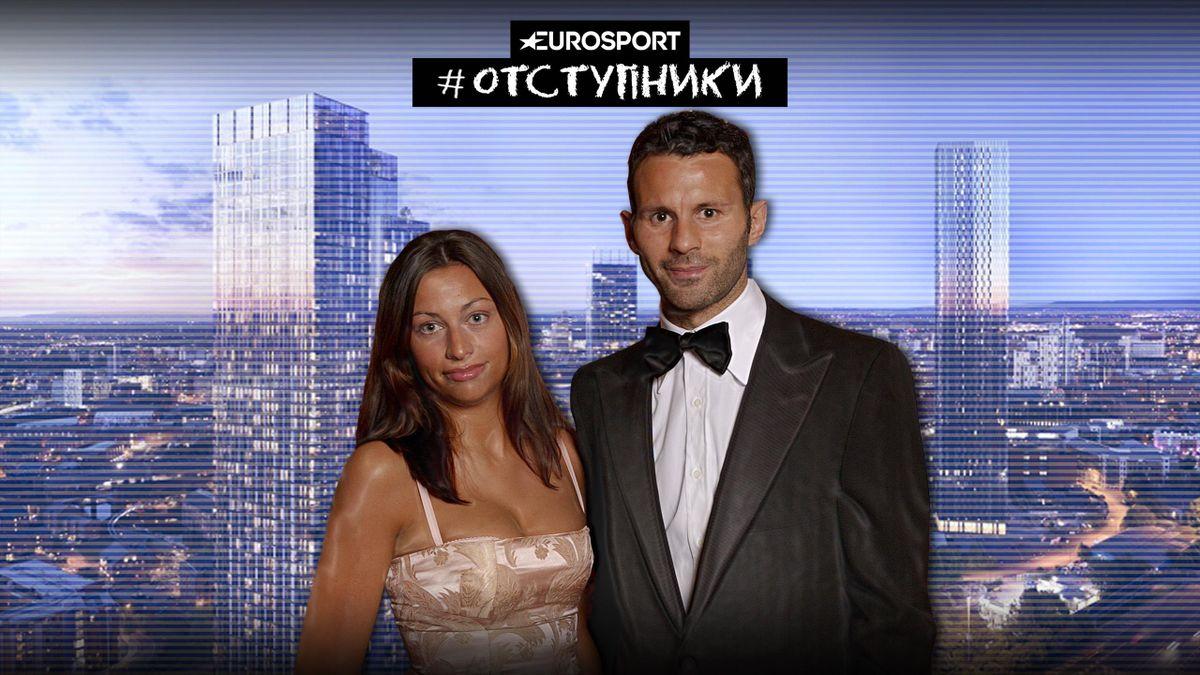 Райан и Стейси Гиггз