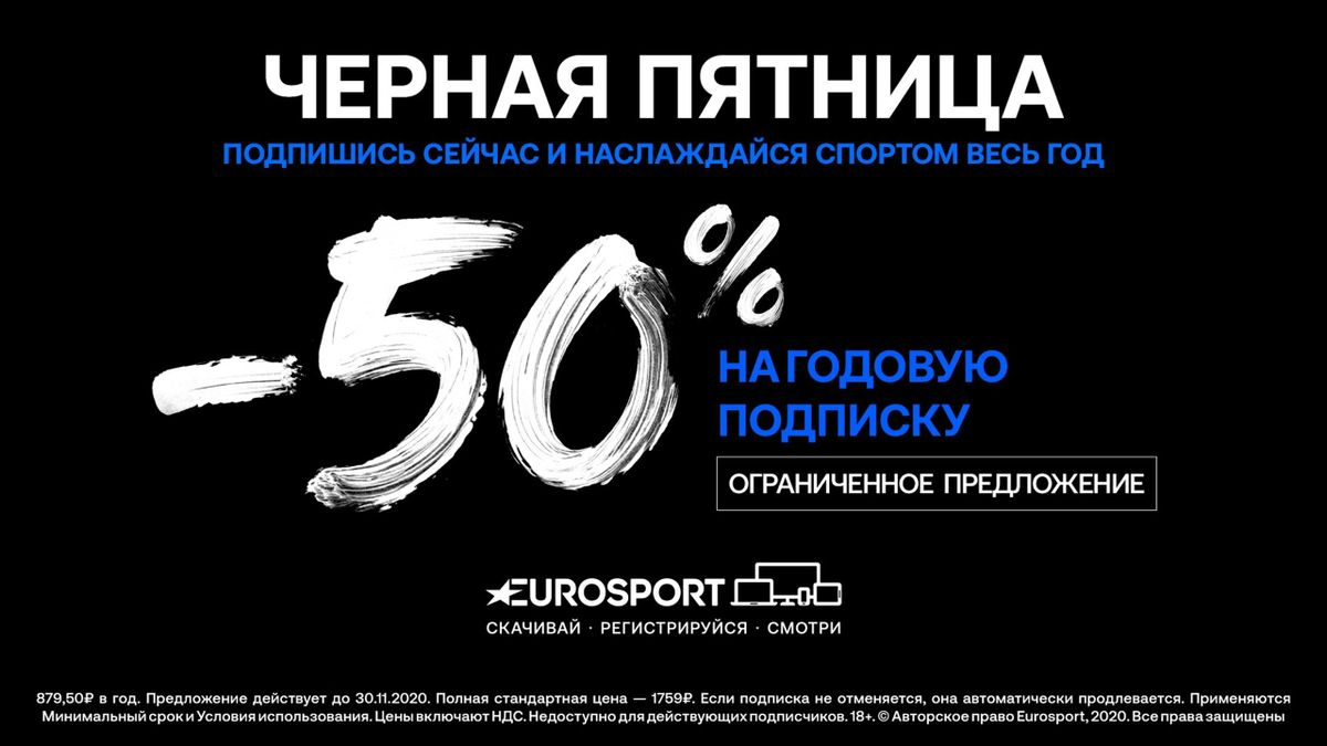 Черная пятница на Eurosport