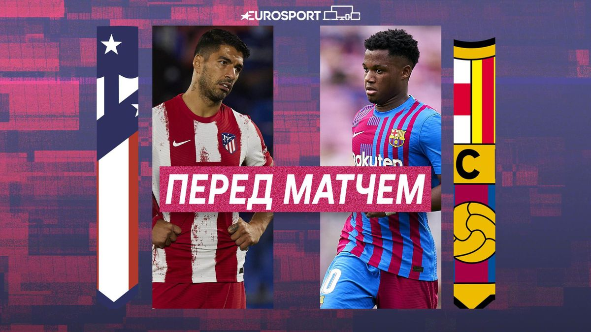 Смотреть прямую трансляцию чемпионат испании по футболу
