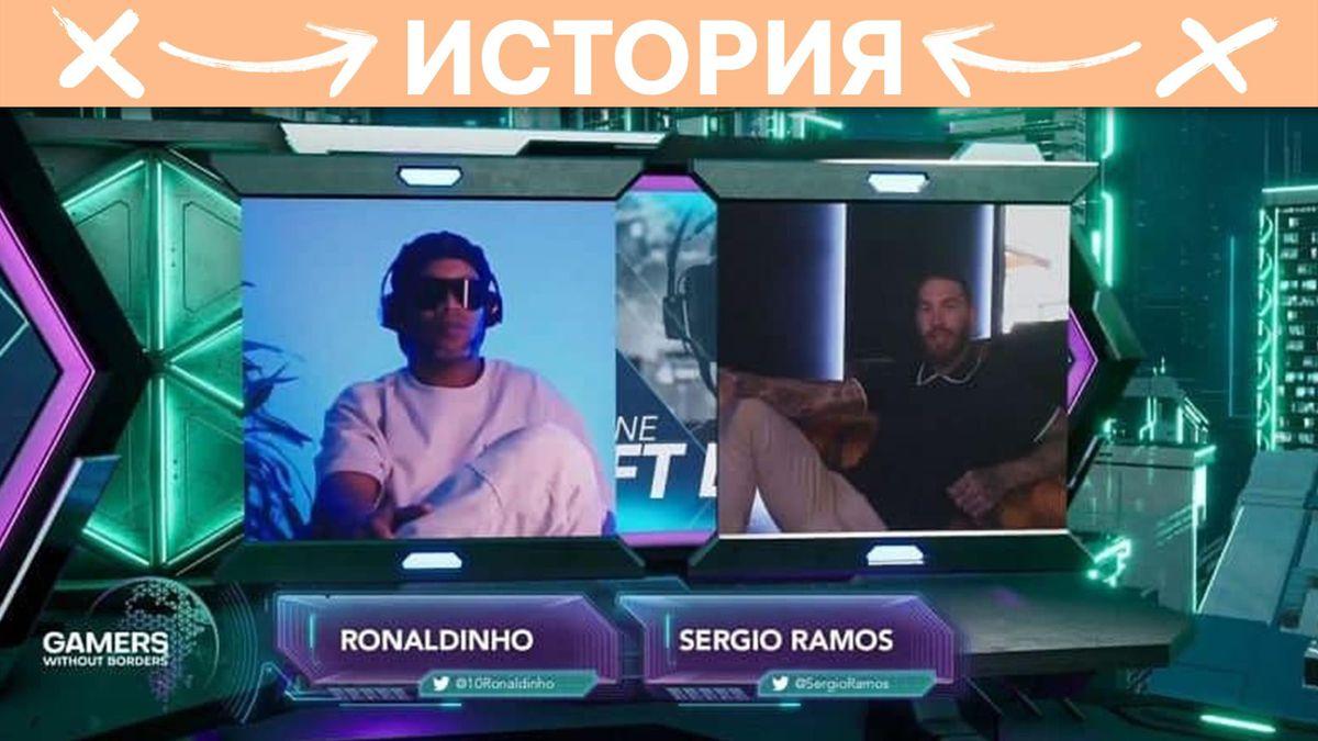 Роналдиньо против Рамоса