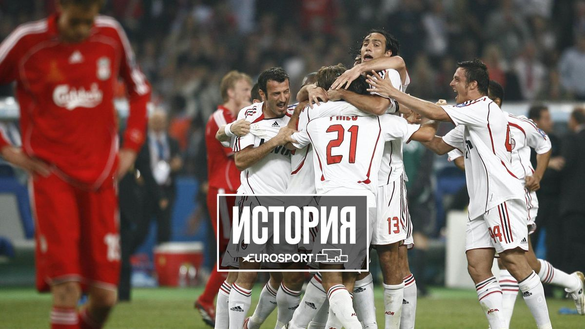 «Милан» – «Ливерпуль» в финале ЛЧ-2006/07