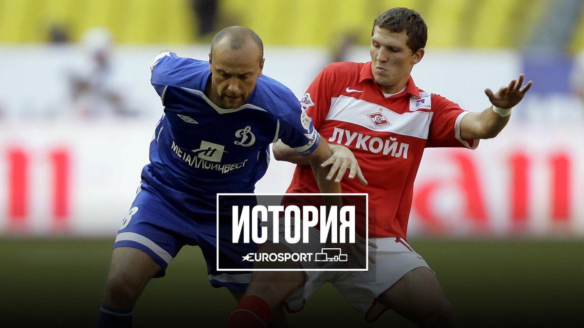 Александр Прудников борется против Дмитрия Хохлова в матче «Спартак» – «Динамо» в 2008 году