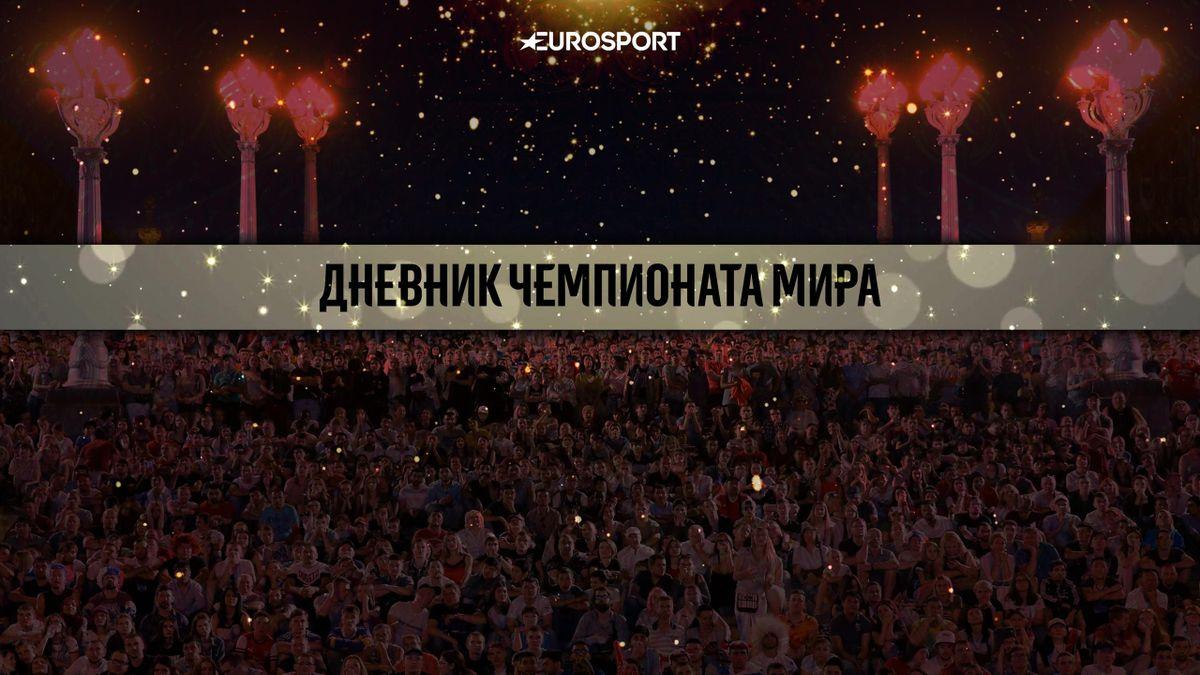 Дневник ЧМ-2018, пятый день