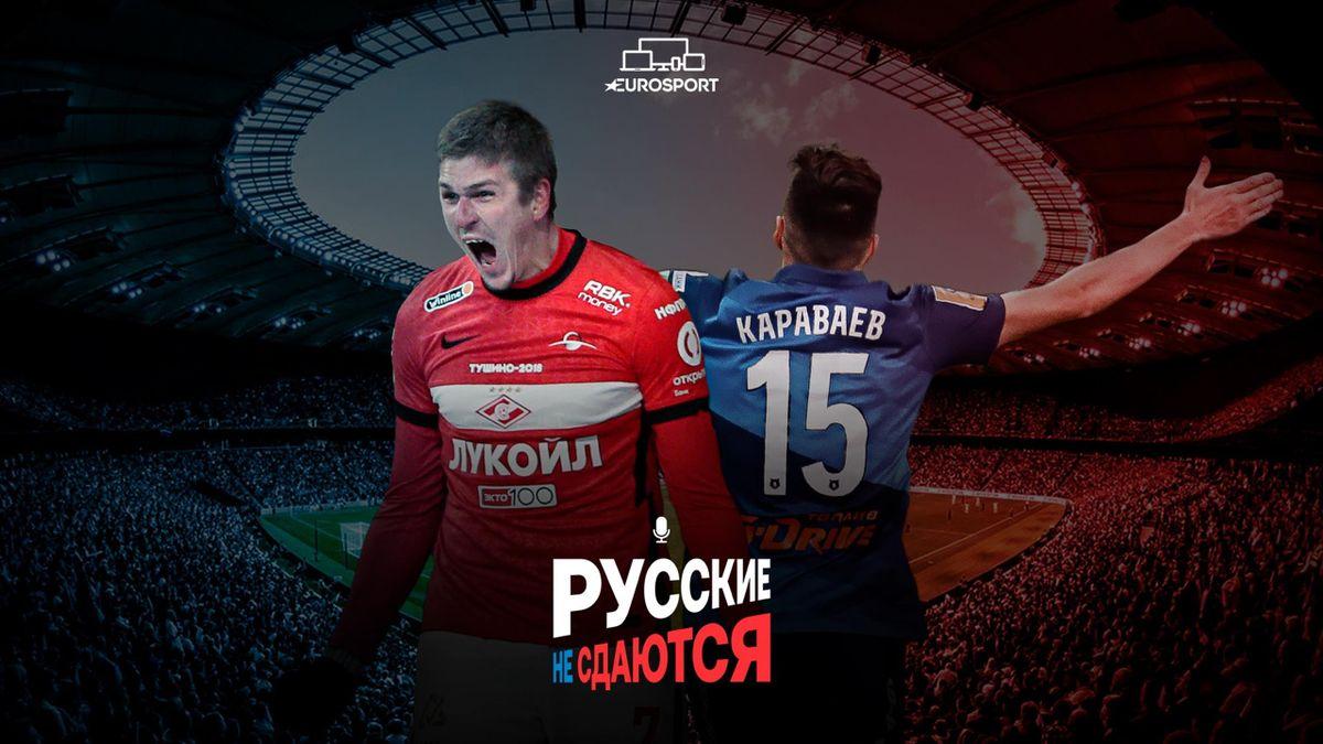 Подкаст о русском футболе