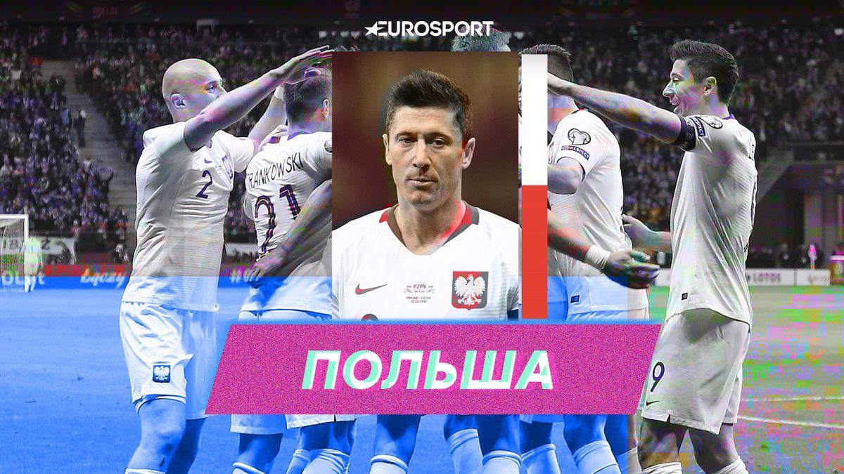 Профайл сборной Польши