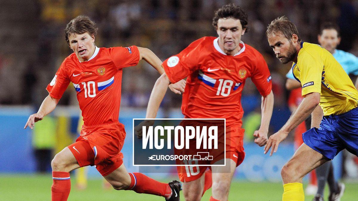 Андрей Аршавин и Юрий Жирков против Швеции