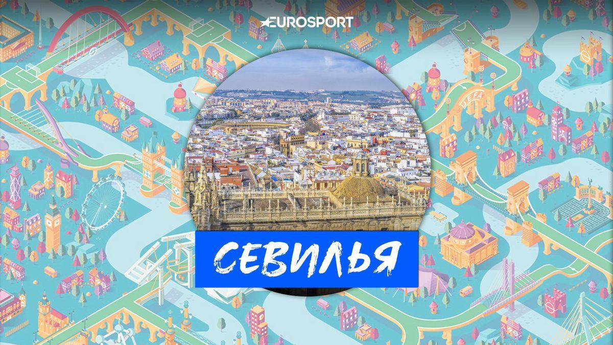 Севилья – город Евро-2020