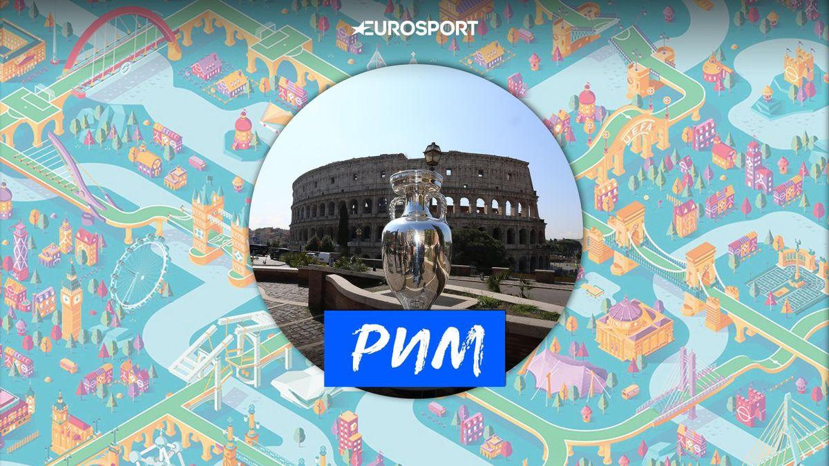 Рим – город Евро-2020