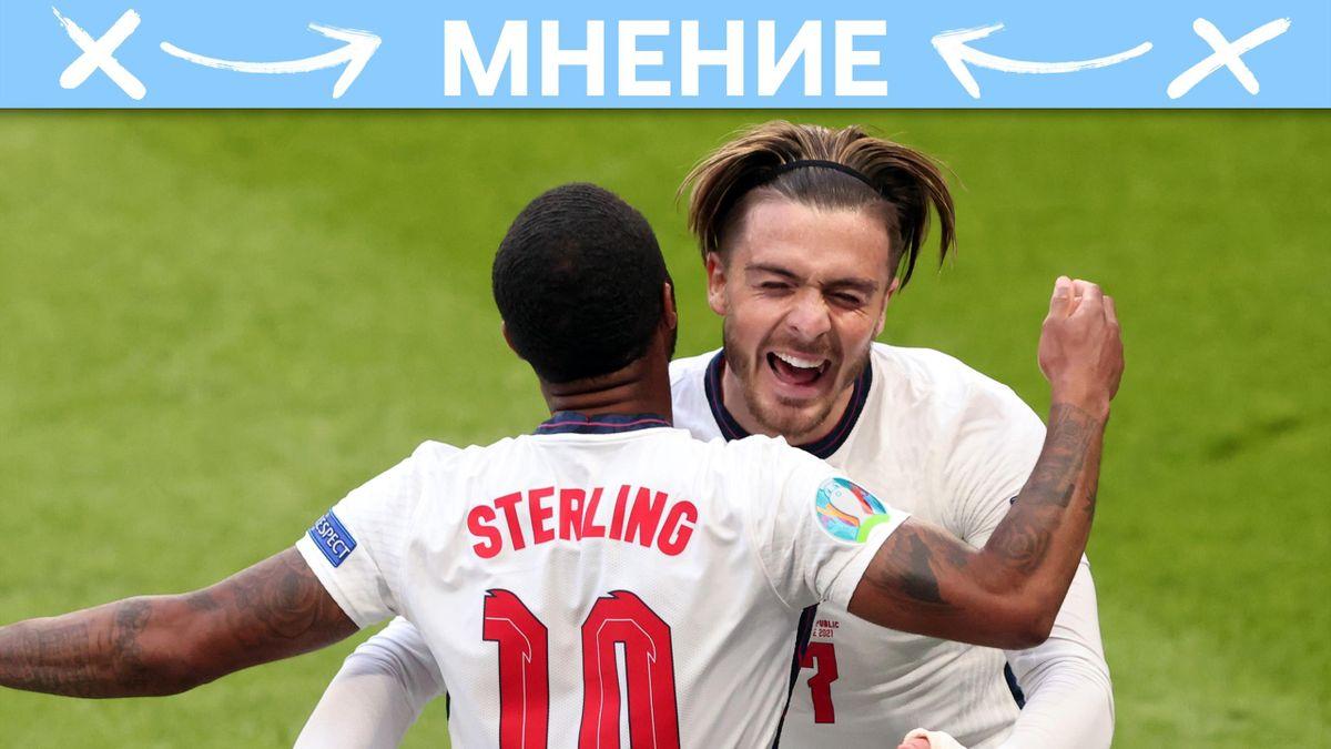 Рахим Стерлинг и Джек Грилиш