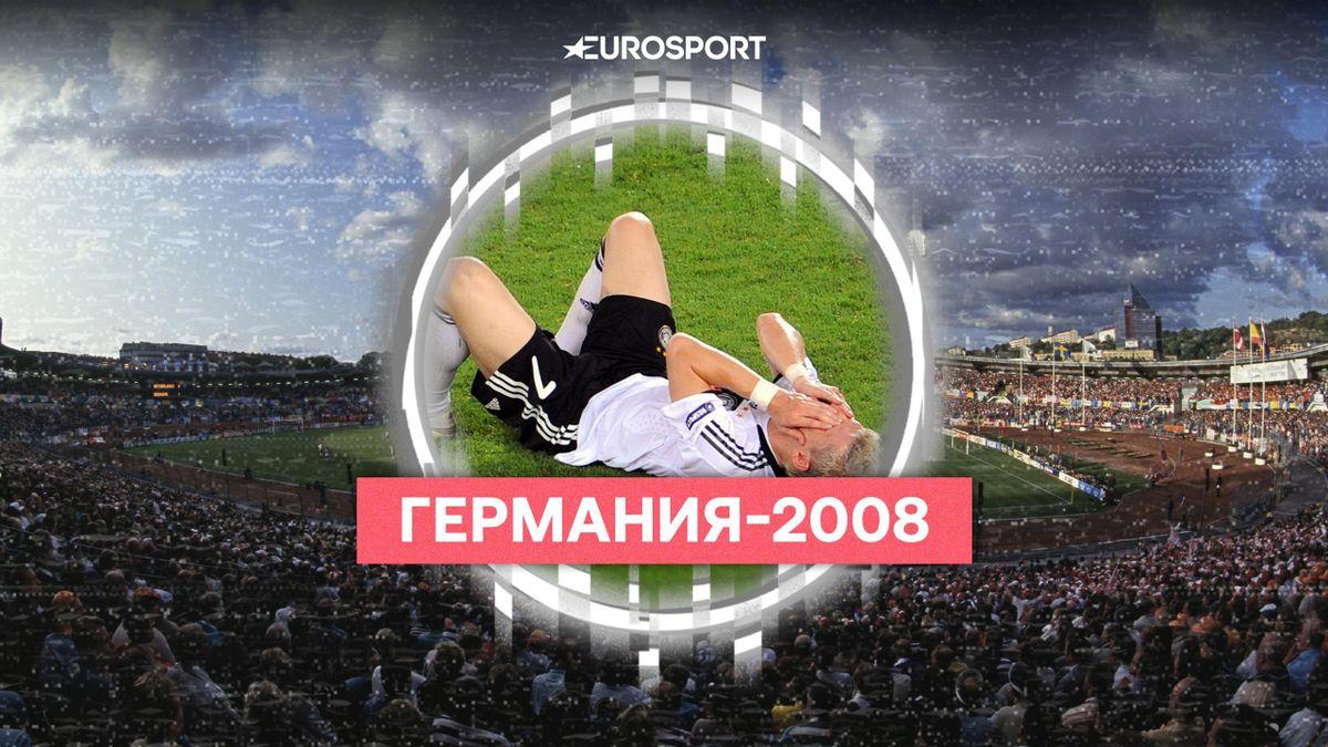 Германия-2008