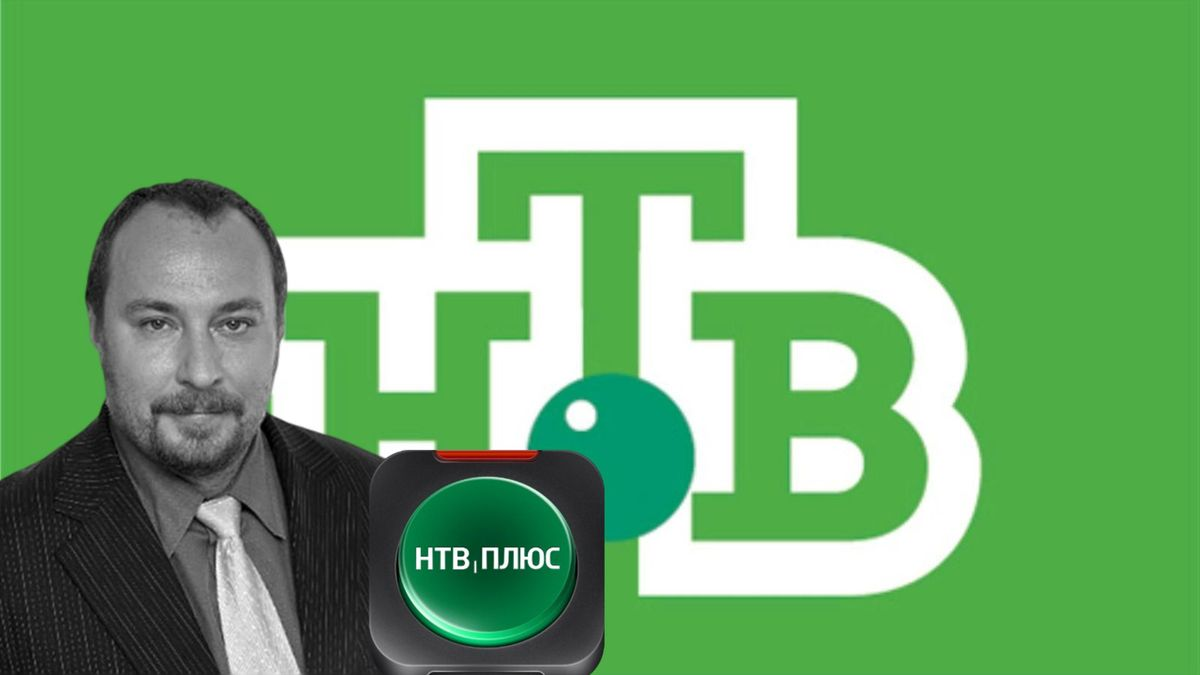 Александр Вронский возглавил «НТВ-Плюс»