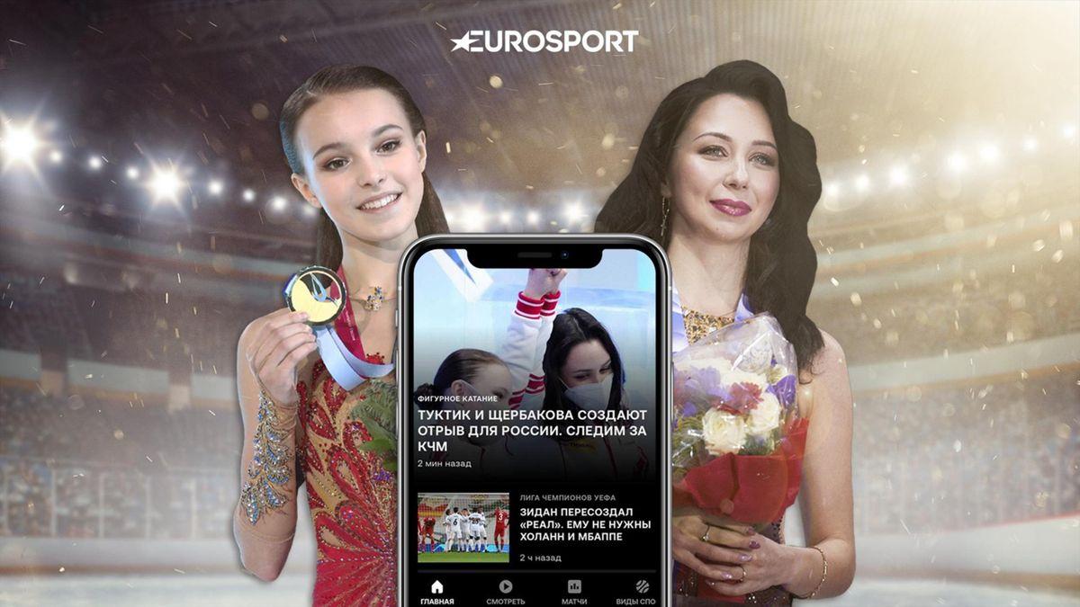Приложение Eurosport