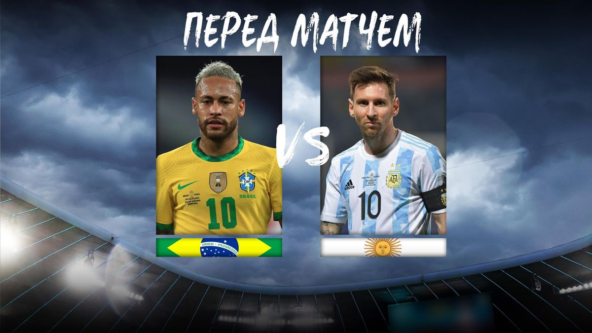 Бразилия – Аргентина, перед финалом Кубка Америки