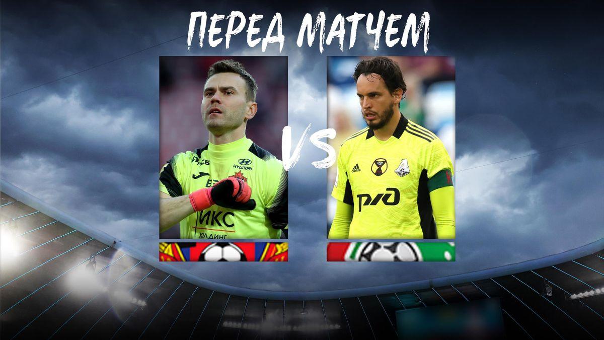 ЦСКА – «Локомотив», перед матчем