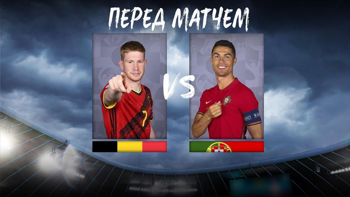 Бельгия - Португалия: прогноз, статистика, где смотреть ...