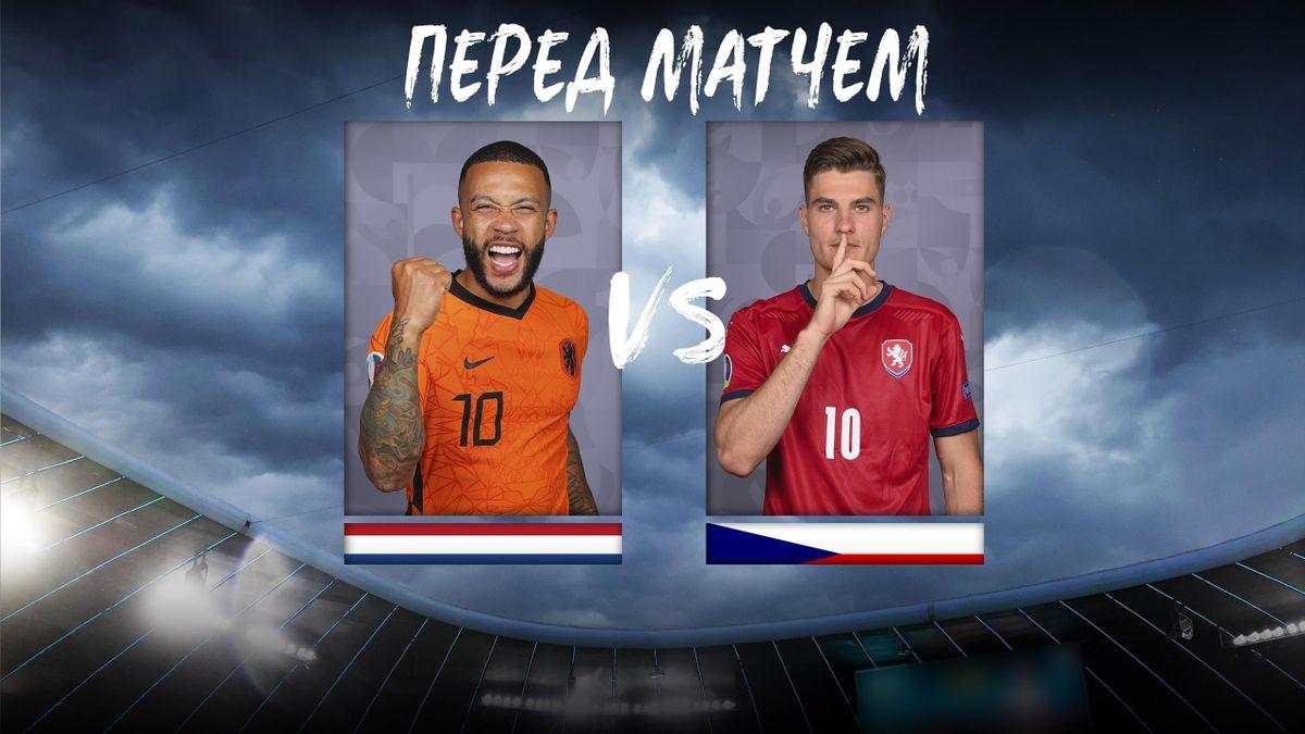 Перед матчем: Нидерланды – Чехия