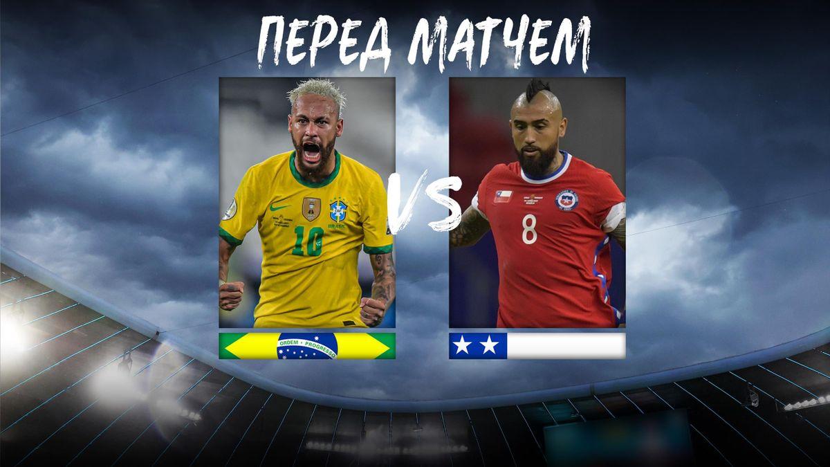 Перед матчем Бразилия – Чили