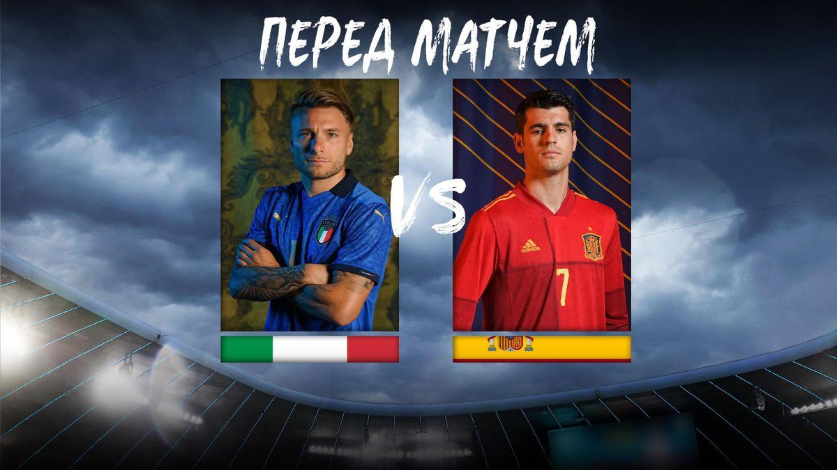 Италия – Испания, перед матчем