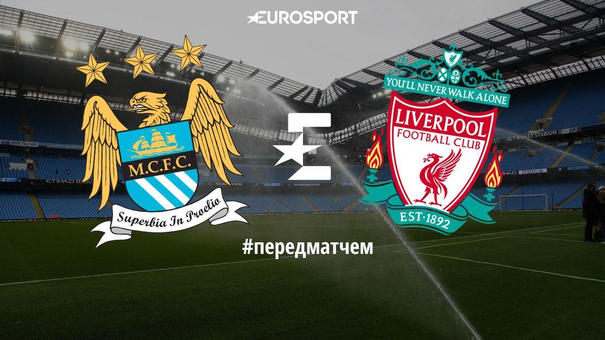 «Манчестер Сити» – «Ливерпуль»: перед матчем