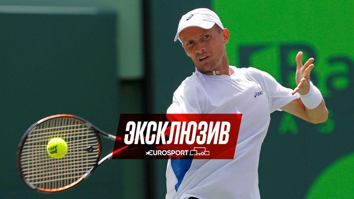Николай Давыденко, интервью