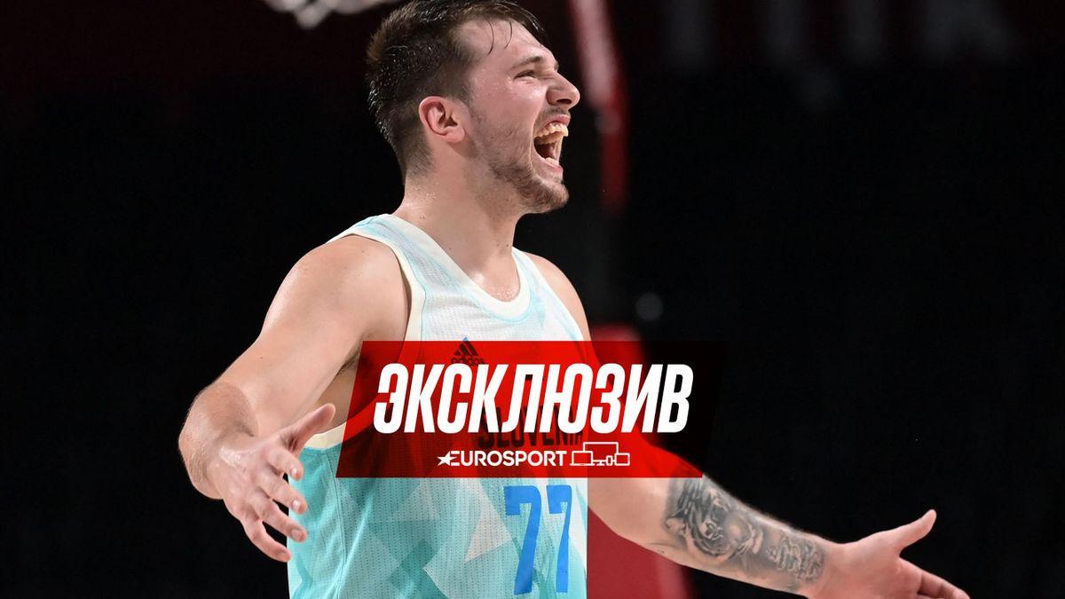 Лука Дончич, эксклюзив