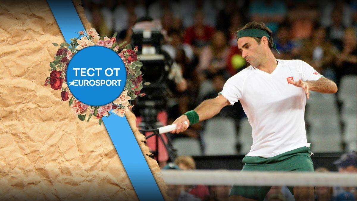 Тест про рейтинг ATP