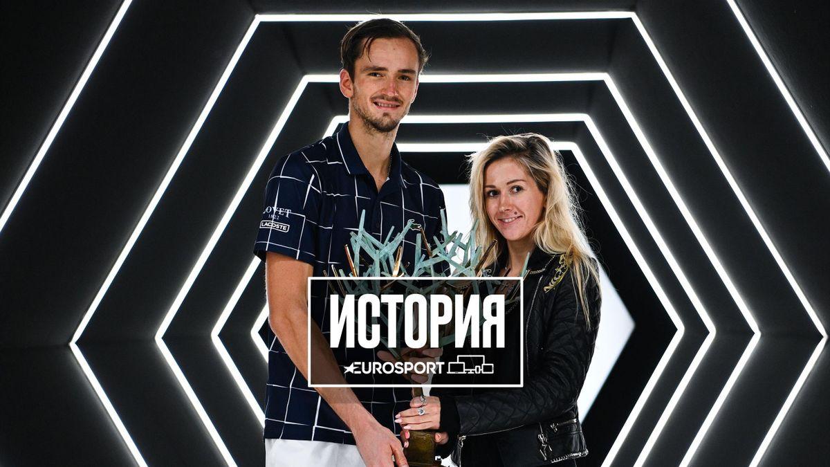 Даниил Медведев с женой Дашей