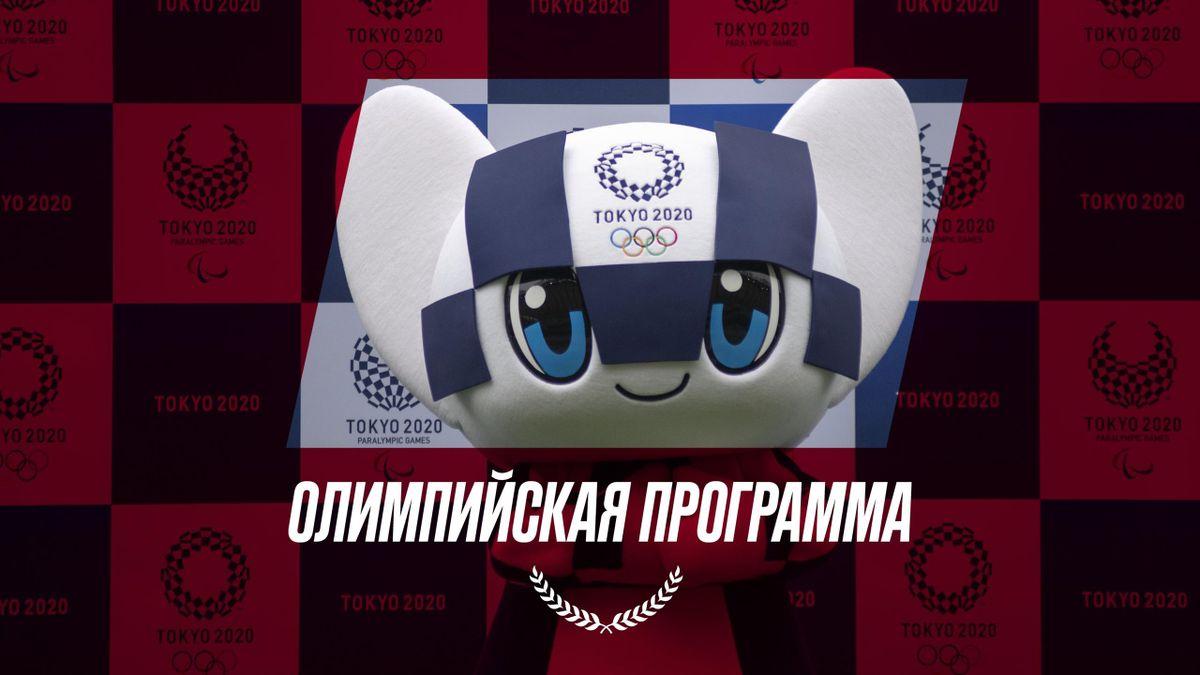 Олимпийская программа