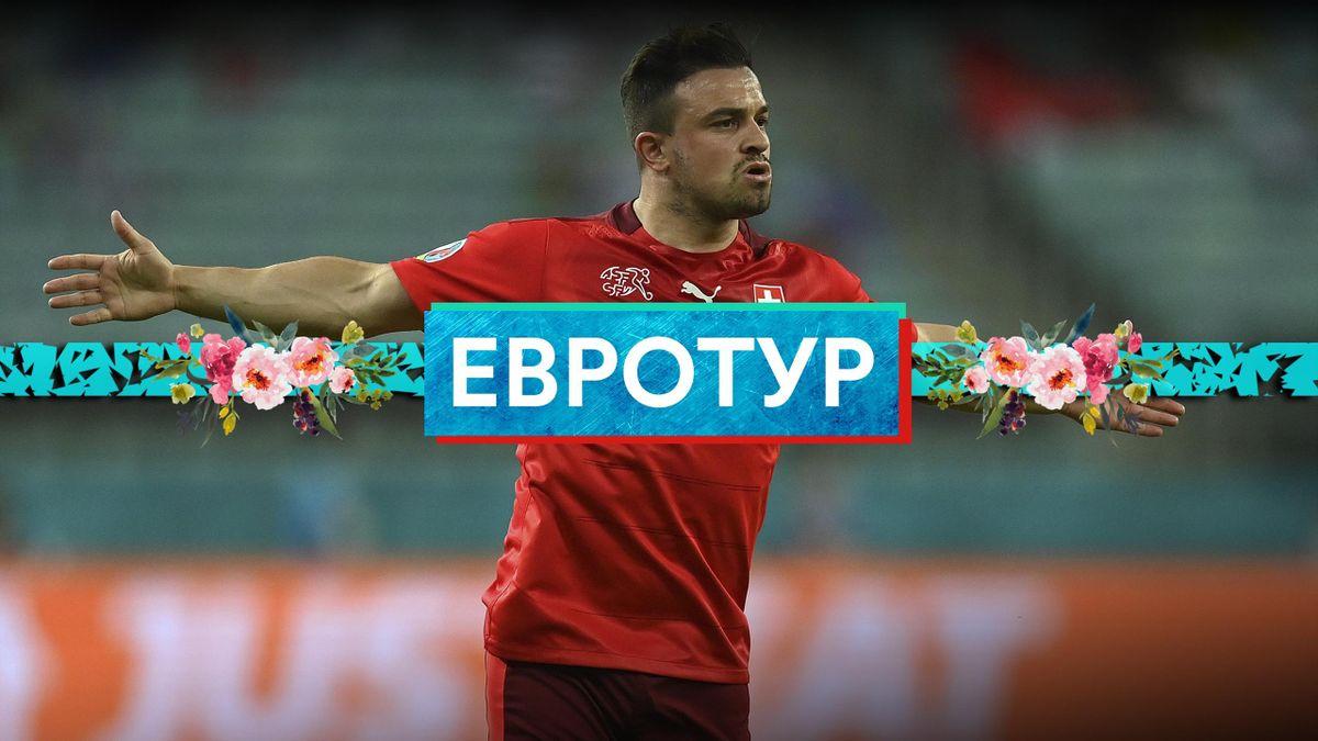 Джердан Шачири