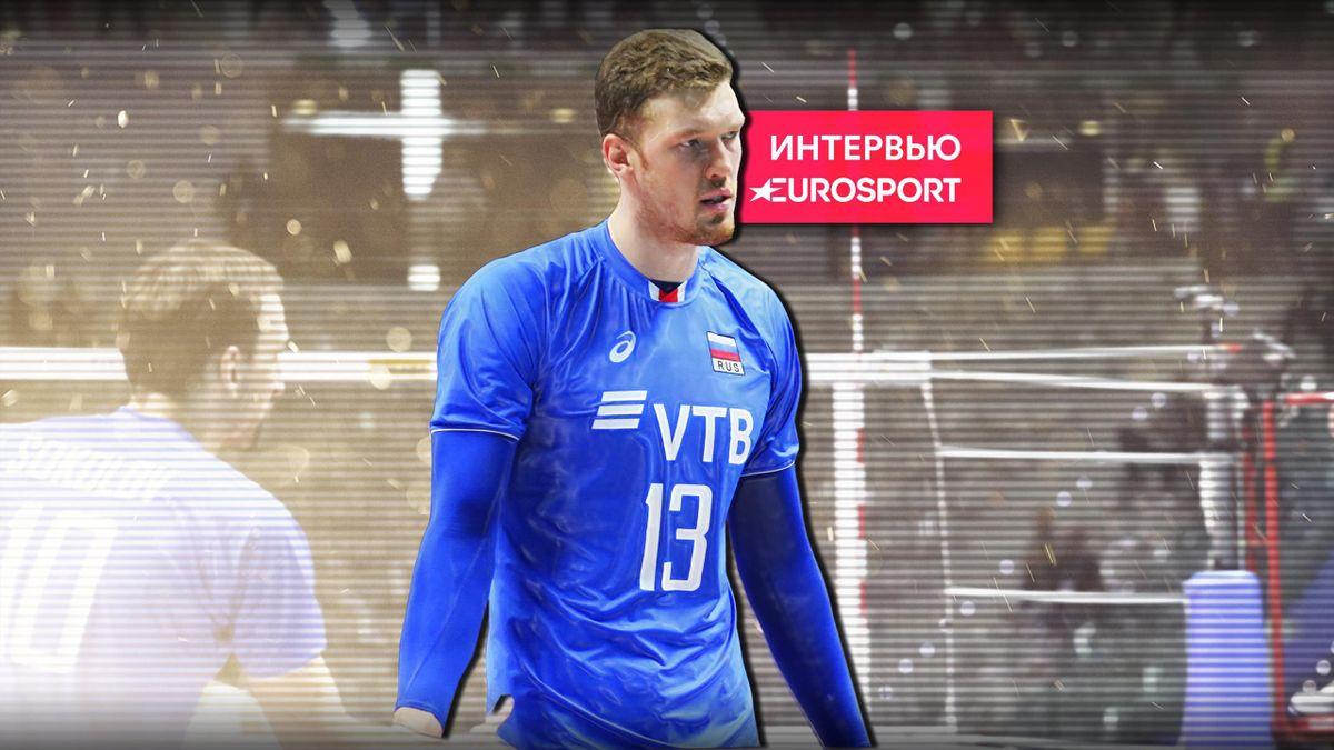 Интервью волейболиста сборной России Дмитрия Мусэрского
