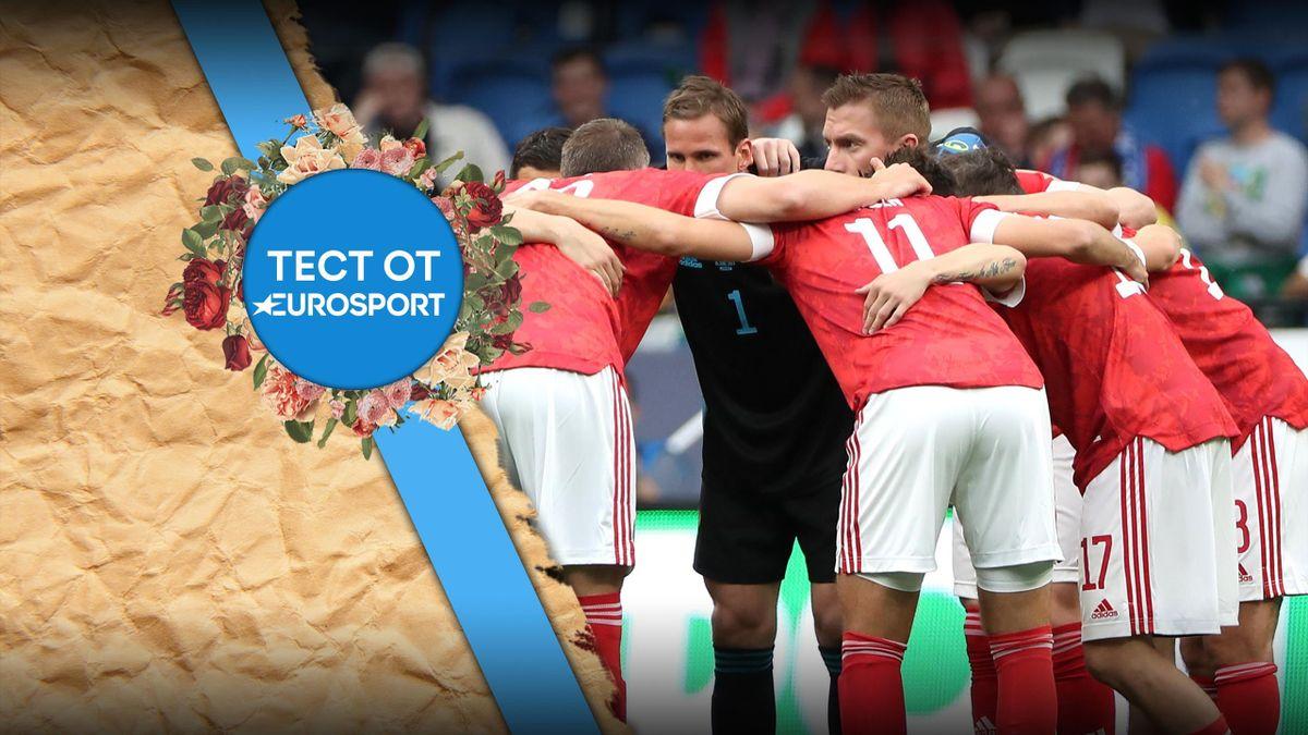 Тест от Eurosport
