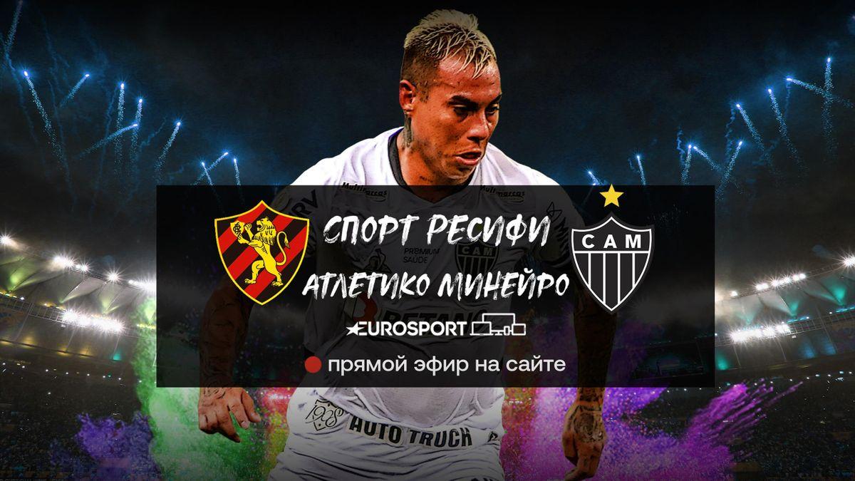 «Спорт Ресифи» – «Атлетико Минейро»
